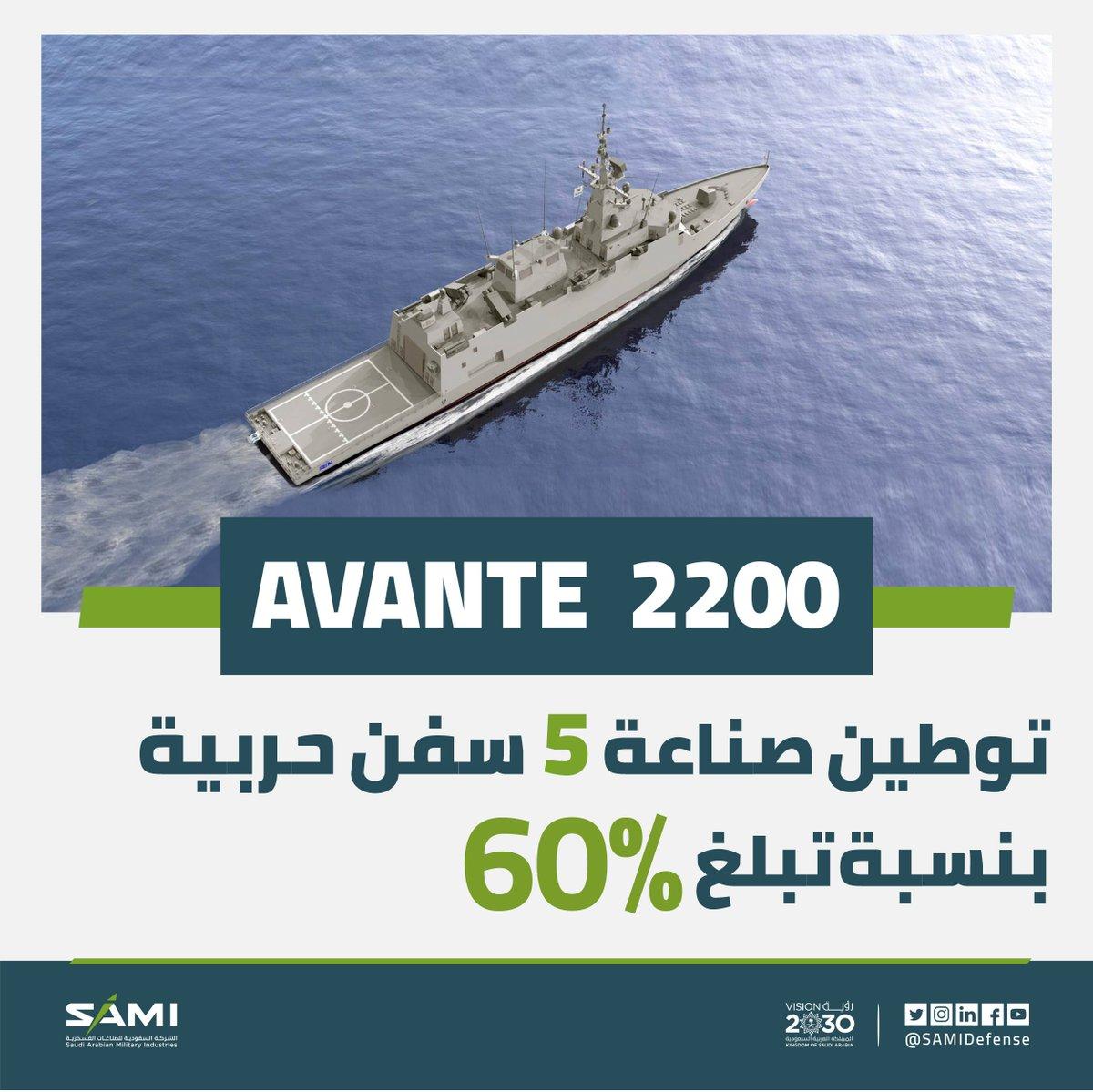"""""""السعودية للصناعات العسكرية SAMI """" تشارك شركة Navantia الاسبانيه في صناعه 5 سفن Avante 2200 Didvmb4WkAAyEIT"""