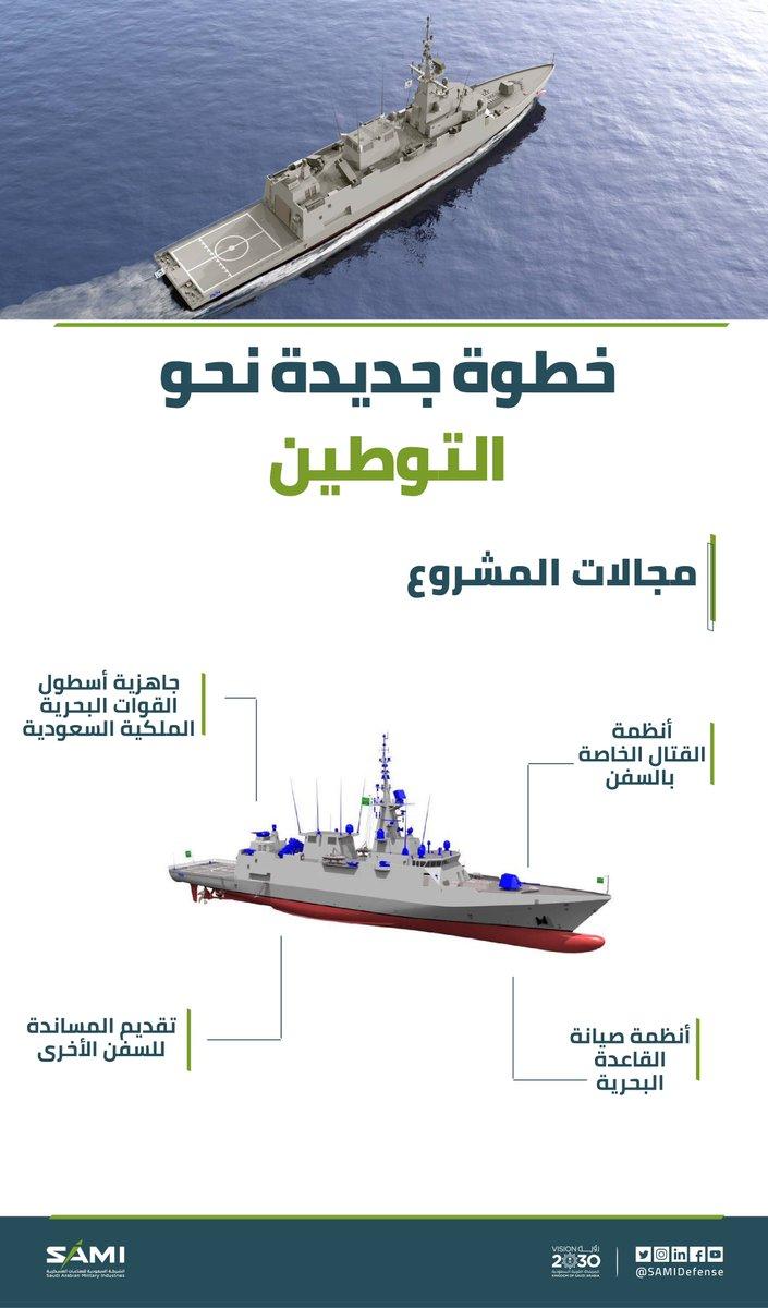 """""""السعودية للصناعات العسكرية SAMI """" تشارك شركة Navantia الاسبانيه في صناعه 5 سفن Avante 2200 DidxmIBWsAIGuLm"""