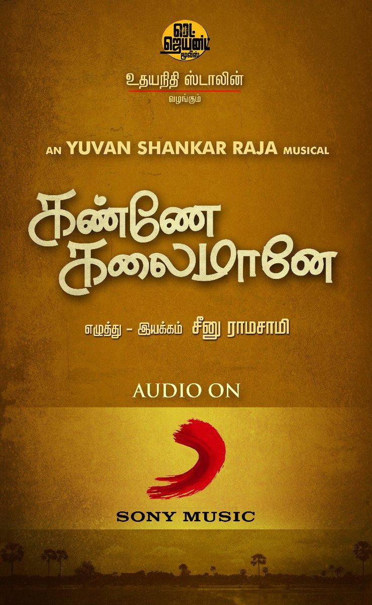 Audio rights of @Udhaystalin @tamannaahspeaks starrer #KanneKalaimane bagged by @SonyMusicSouth !  @thisisysr musical, @seenuramasamy direction.