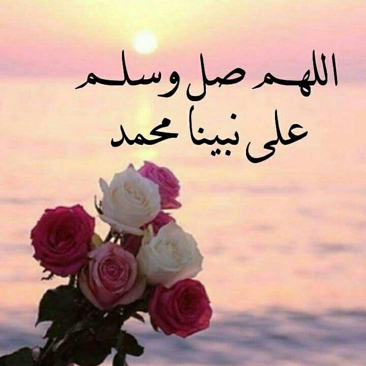 همسة دعوية كلنا مسؤول On Twitter اللهم صل وسلم علىى نبينا محمد صلى الله عليه وسلم طيب اثرك