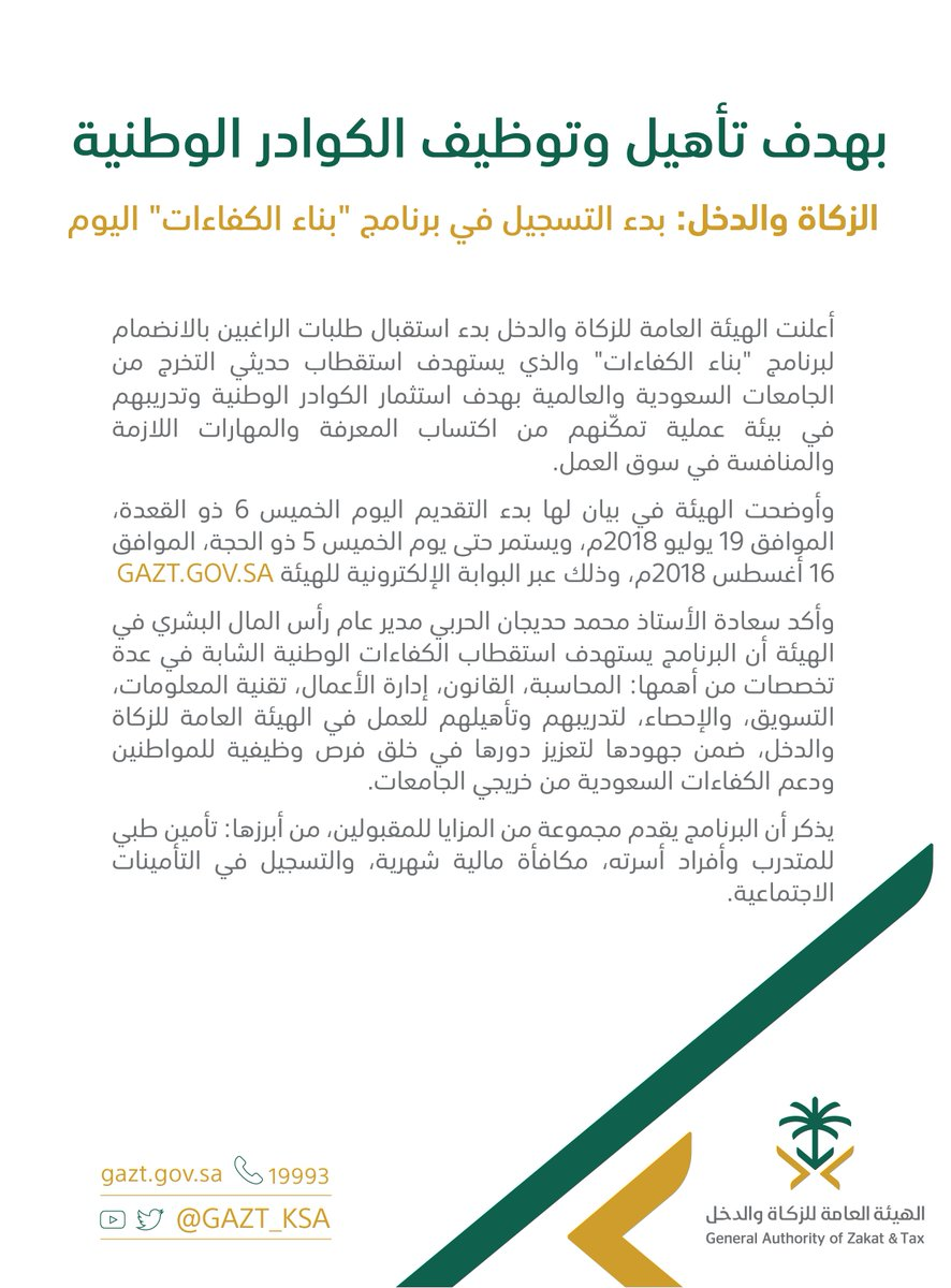 الهيئة العامة للزكاة والدخل On Twitter الزكاة والدخل بدء التسجيل في برنامج بناء الكفاءات اليوم