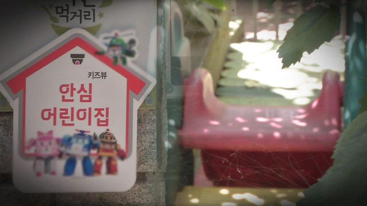 [JTBC 뉴스룸] 억지로 재우려다 11개월 아이 죽게 해…보육교사 긴급 체포. 경찰, 원장과 다른 보육교사들도 불러 다른 아이에게도 학대를 했는지 조사 중 https://t.co/iOEA0OgTNw