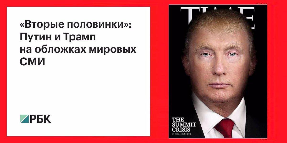 Time опубликовал обложку нового номера, посвященного итогам саммита Трампа и Путина. Этот выпуск далеко не первый, когда президенты России и США оказываются на обложке вместе. Самые яркие из них — в фотогалерее РБК https://t.co/fOCu82NrXl