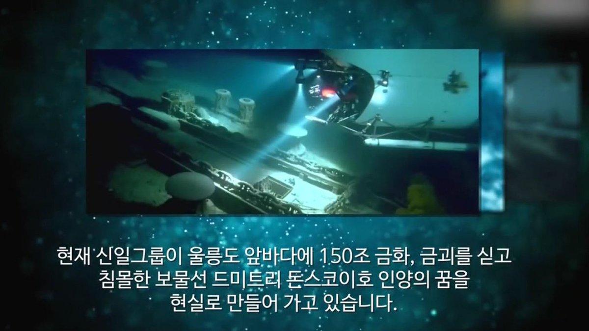 [JTBC 뉴스룸] #팩트체크 150조 원의 금괴와 금화가 실려있다는 돈스코이호 인양 소식이 화제입니다. 이와 관련한 여러 주장들을 확인했습니다. https://t.co/fxqTZKvrTS