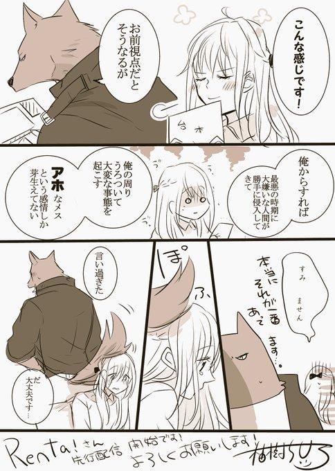獣 人 さん と お花 ちゃん 3 話
