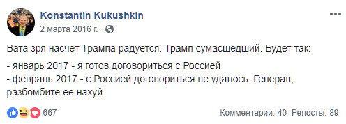 Администрация США не рассматривает вопрос проведения референдума на Донбассе, - глава Совета нацбезопасности Маркис - Цензор.НЕТ 3515