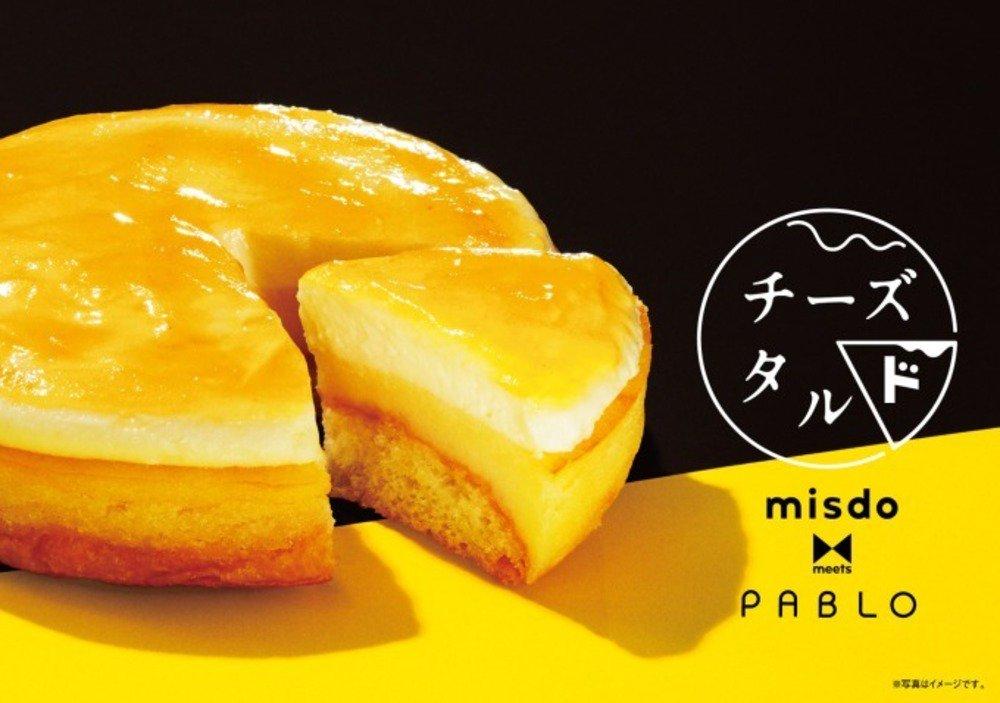 ミスタードーナツ×パブロの「チーズタルド」全国ミスドで期間限定発売 - https://t.co/iqoiLfdS8D