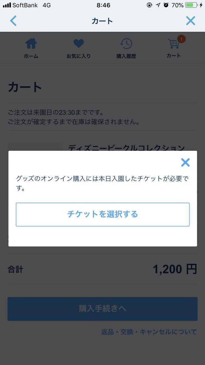 """ポンタ@ひなたんパパ on twitter: """"東京ディズニーリゾート公式アプリの"""