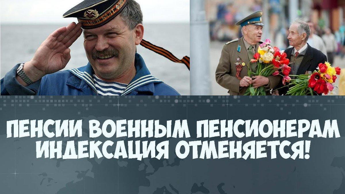 День военного пенсионера картинки приколы