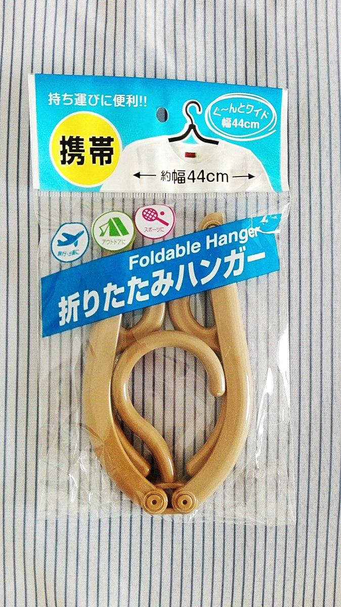 test ツイッターメディア - 大阪に行くときはいつも西成の安宿に泊まってるけど、ハンガーがあと1本足りない!と思ってCandoで見つけた。この夏、シャツ1枚干せないと辛いだろうと思って買った。メインはタッパーを買うことでした。 #100円ショップ  #ヒャッキン #キャンドゥ https://t.co/zopnHVocv7