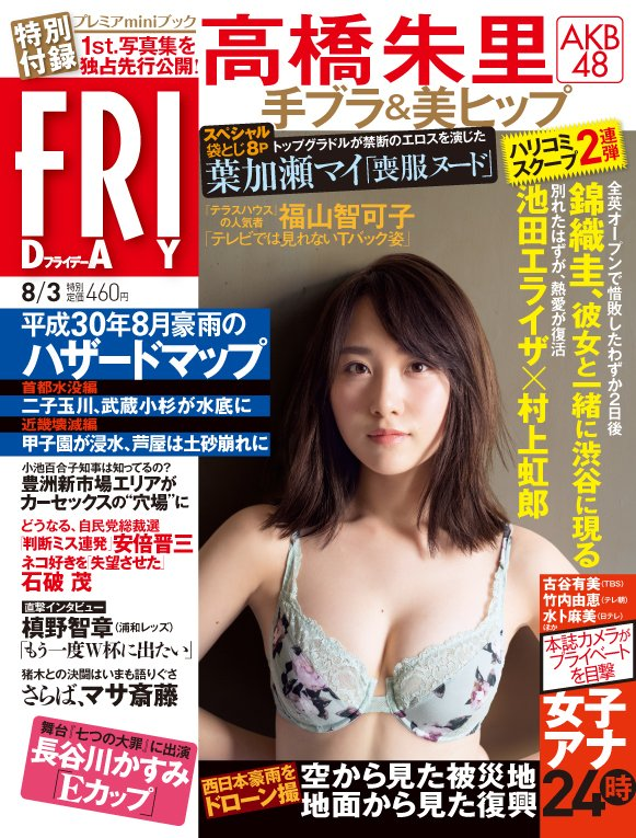 FRIDAY(フライデー) 2018年 7/27 号 [雑誌]