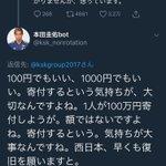 流石デイリーw本田圭佑選手のbotを本人と勘違いして記事にする!