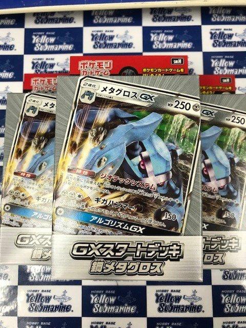 ポケモンカードゲーム サン&ムーンGXスタートデッキ リザードンに関する画像8