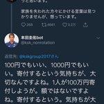 Yahoo!ニュースやらかす?本田圭佑botのツイートを本田圭佑本人のツイートと勘違いする!