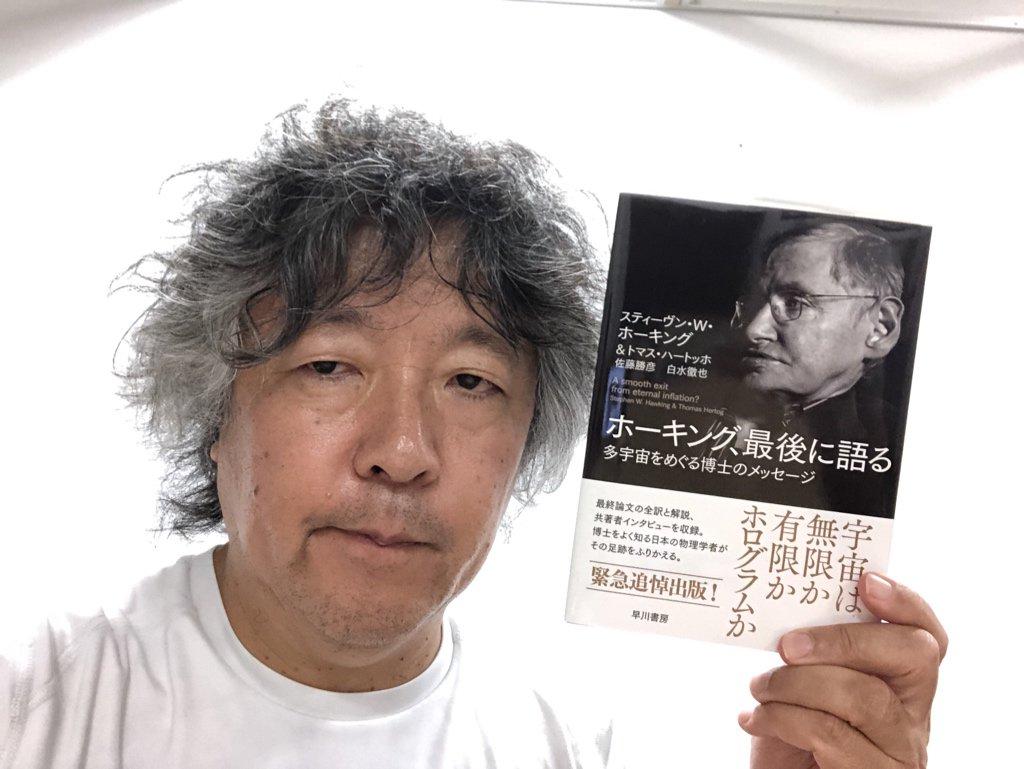 ホーキング博士の本!!