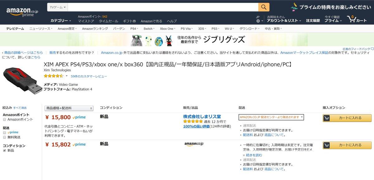 株式会社しまリス堂🐿xim apex/エイムリング on Twitter