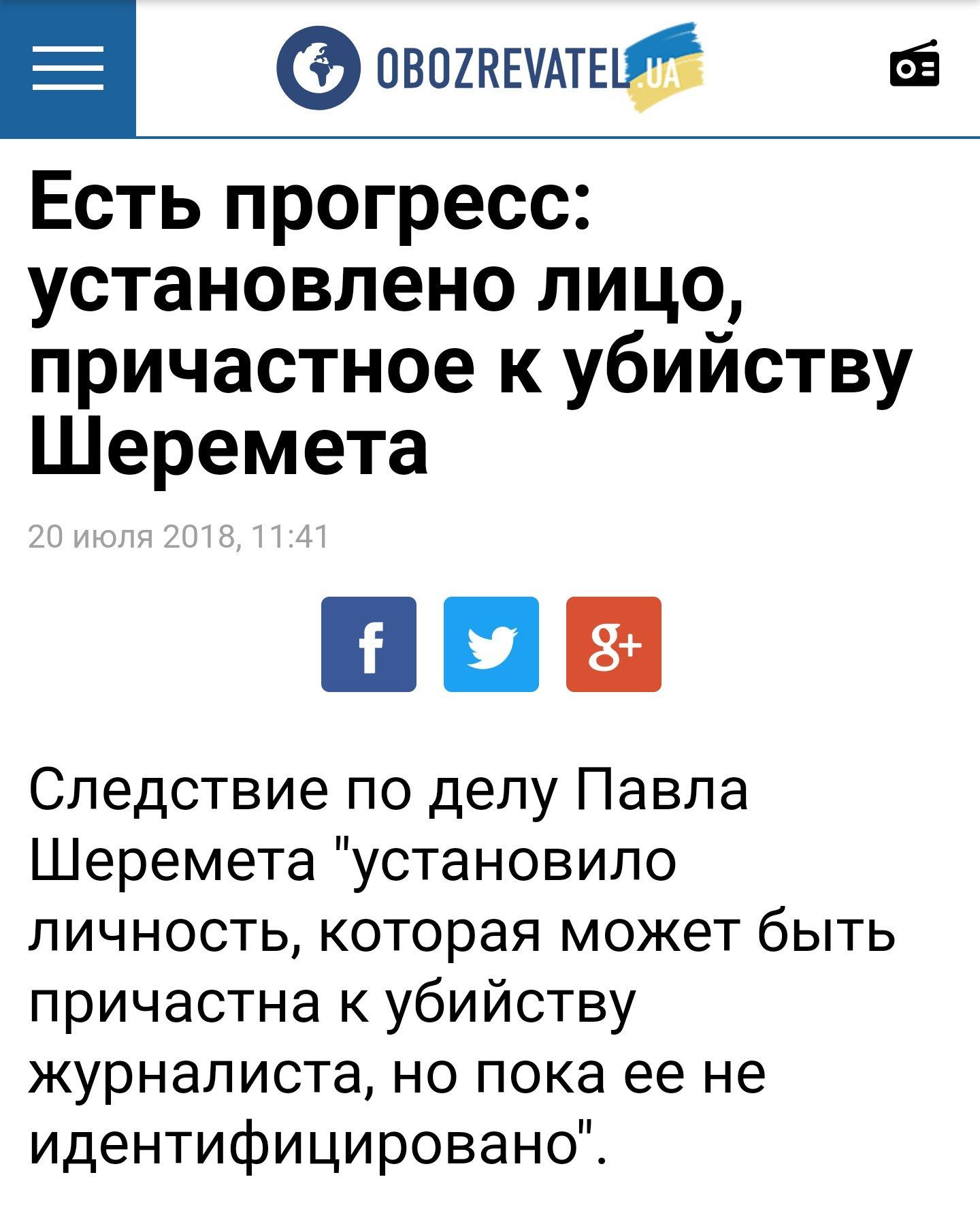 Убивство Шеремета було дуже ретельно підготовлено і сплановано, слідство ускладнює і його російське громадянство, - МВС - Цензор.НЕТ 6918