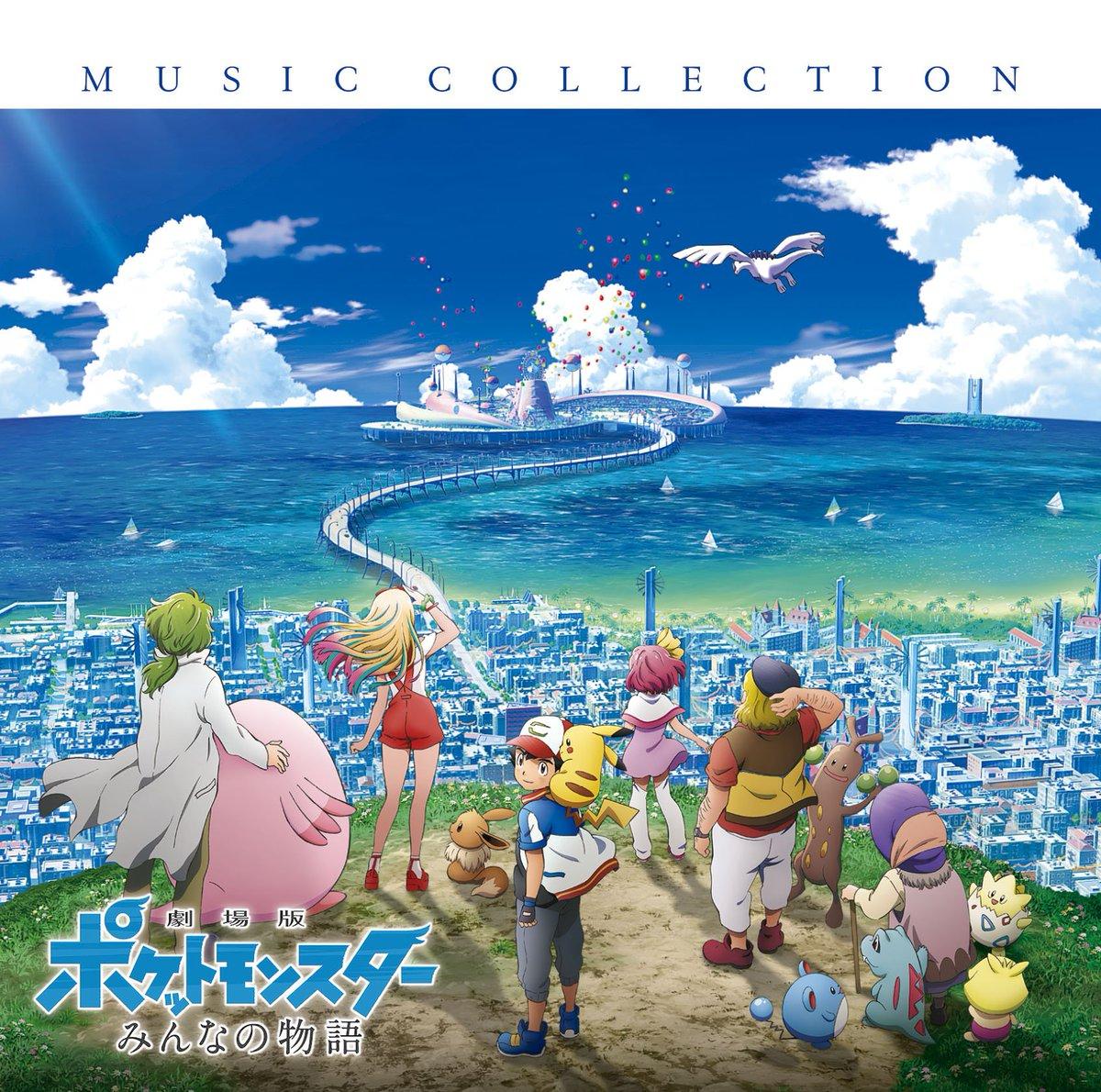 劇場版ポケットモンスター みんなの物語ミュージックコレクションに関する画像8