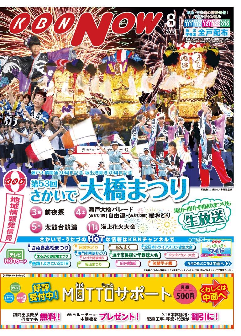 KBN香川テレビ放送網 on Twitter...