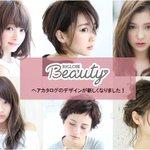 BIGLOBE_beauty