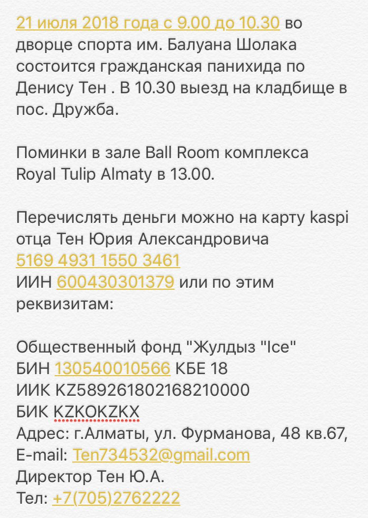 Денис Тен / Denis TEN KAZ - Страница 14 Diio669X0AAB8GN