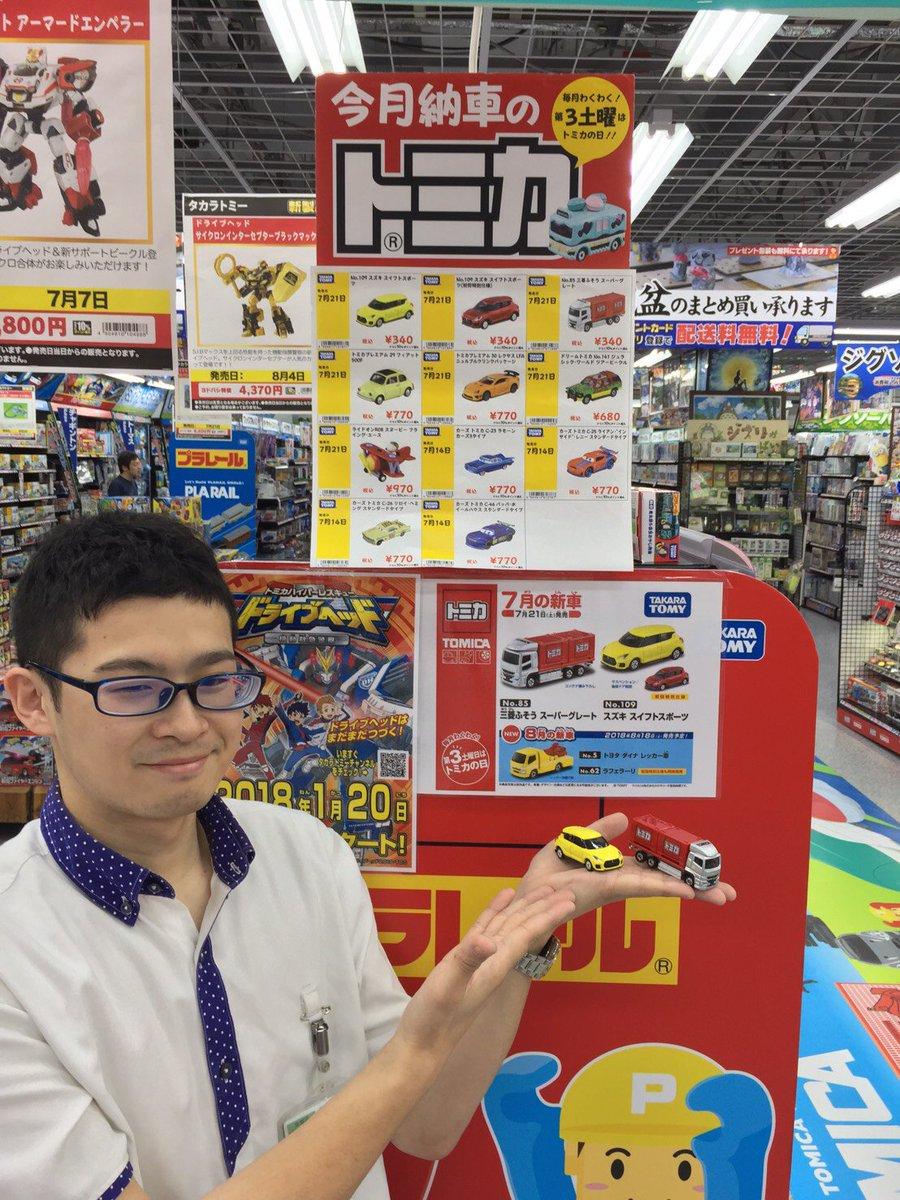 トミカ No.85 三菱ふそう スーパーグレートに関する画像9