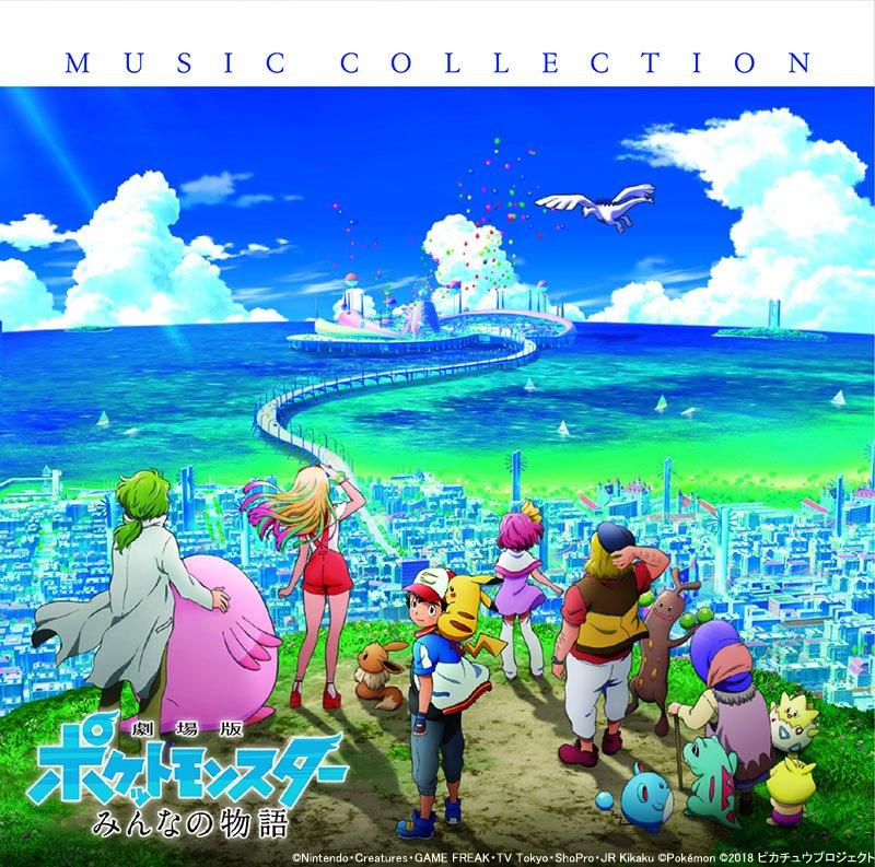劇場版ポケットモンスター みんなの物語ミュージックコレクションに関する画像12