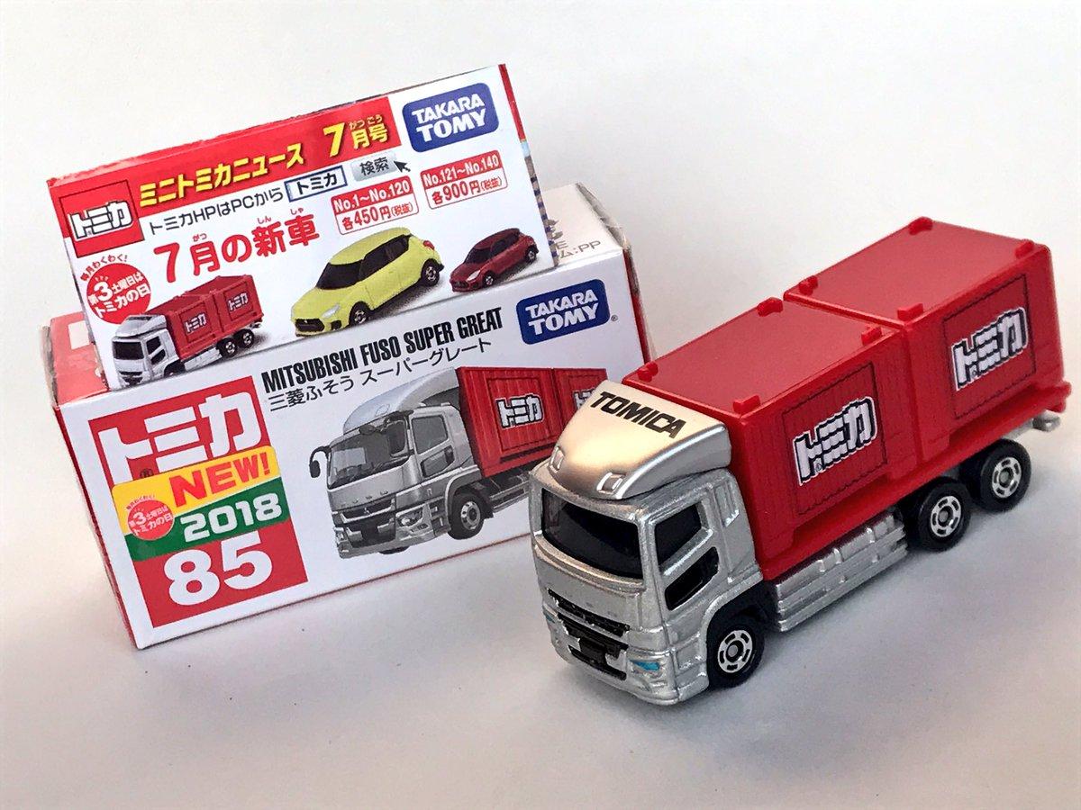 トミカ No.85 三菱ふそう スーパーグレートに関する画像10