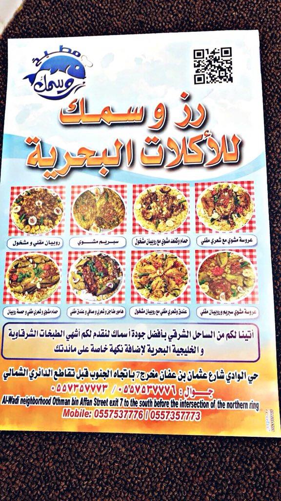 عبدالعزيز Twitterren رز وسمگ وفيديو الختام لبعض الأسماك الموجوده وجودتها التفاصيل موجوده مطبخ رز وسمك للاكلات البحرية طريق عثمان بن عفان الوادي Riyadh 13313 055 735 7773 Https T Co Mcfn9cdbax Https T Co Hnqe7wdgh7