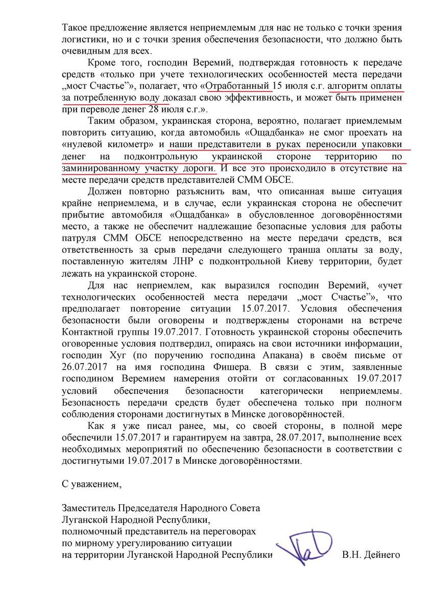 Пожилая женщина под обстрелами прошла 4 километра из оккупированного Докучаевска до позиций ВСУ, - 93-я ОМБр - Цензор.НЕТ 7553