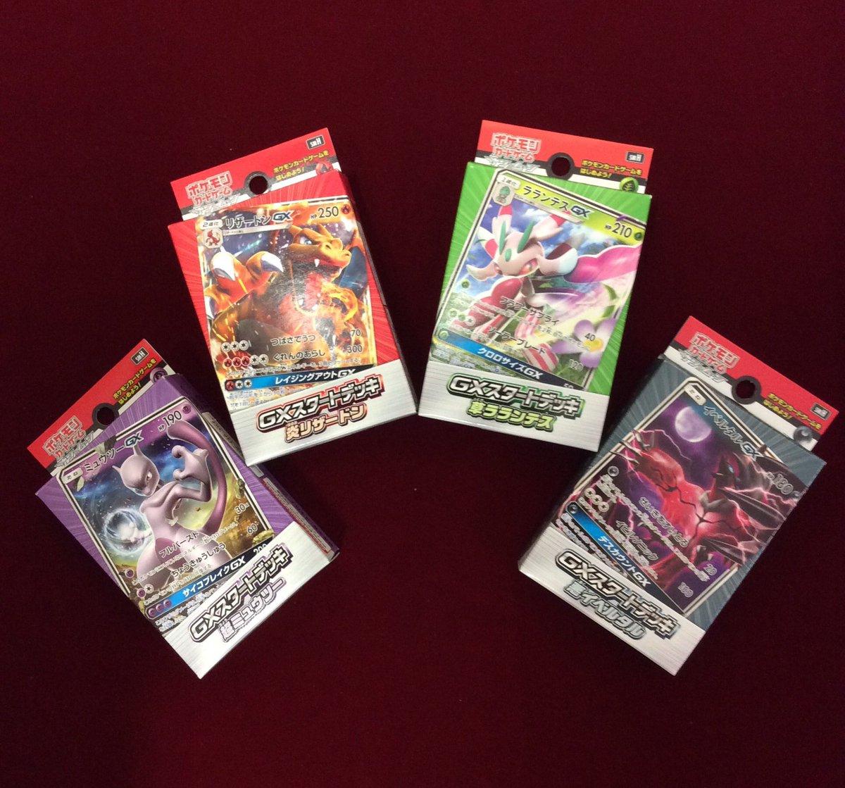 ポケモンカードゲーム サン&ムーンGXスタートデッキ リザードンに関する画像4