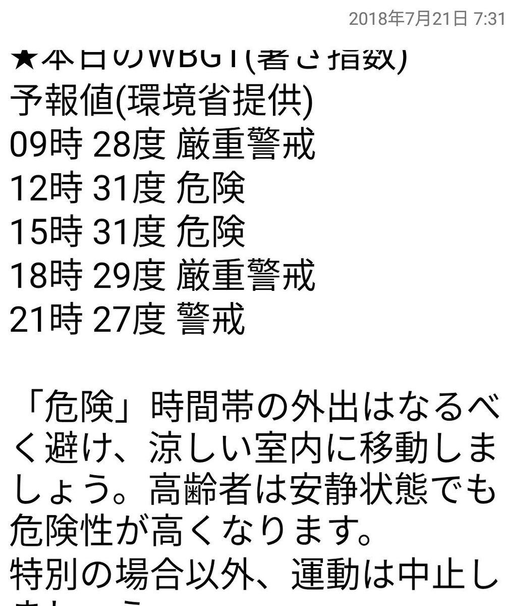 福岡 市 熱中 症 情報