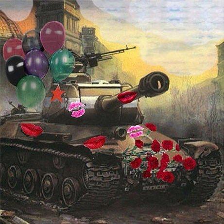 Открытки 9 мая с танками