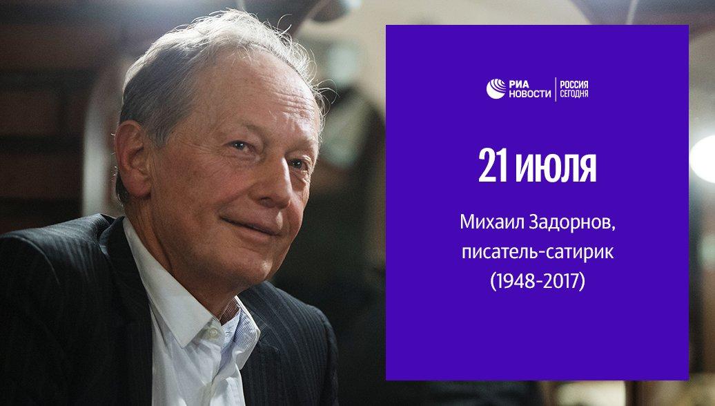 #РИА_ДеньРождения  С начала 90-х годов Задорнов был автором и ведущим известных телепередач, таких как 'Аншлаг', 'Смехопанорама', 'Сатирический прогноз', 'Дочки-матери'