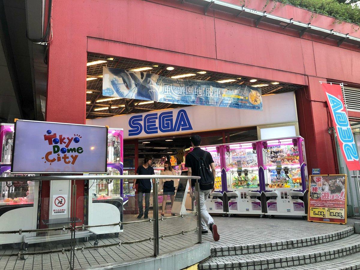 セガ 東京ドームシティ、今日も元気に営業中  https://t.co/kmz7JLLINT #セガのお店