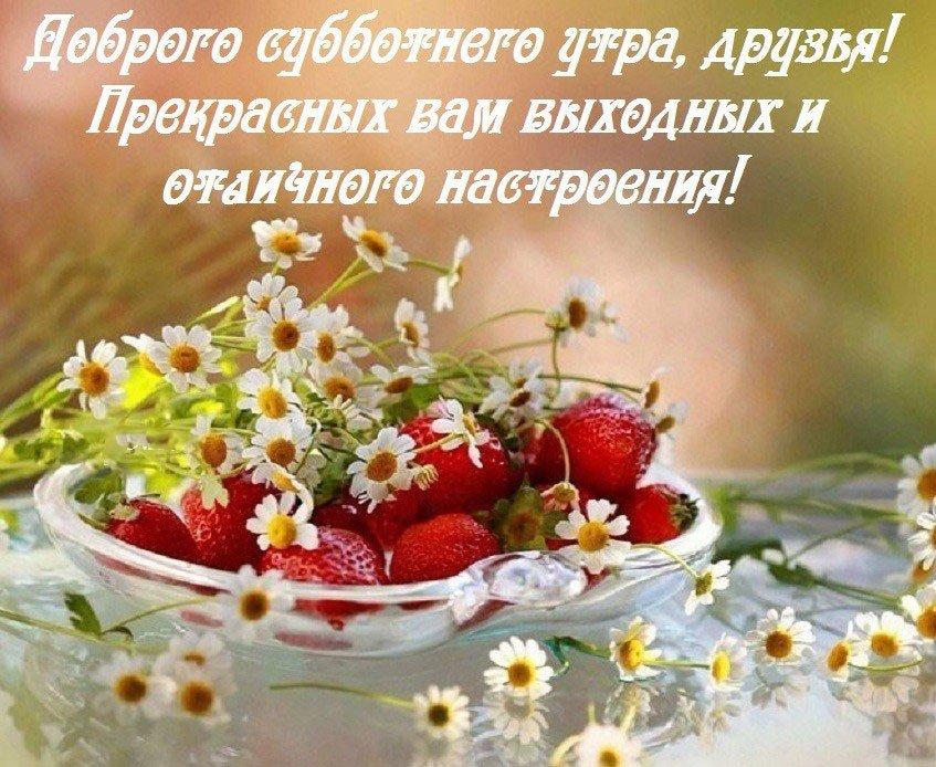 Открытка доброе утро хорошего удачного выходного, прикол