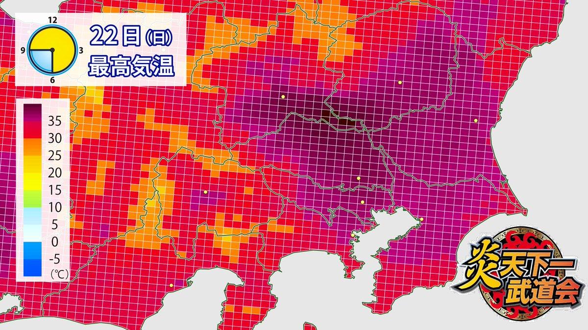 暑い暑いと毎日言ってますが、関東では明日から3日間くらいはさらに一段階気温が上がりそうです。内陸は紫というよりもはや黒色になっていて40℃を超えるかもしれません。超サイヤ人を超えた超サイヤ人状態ですので気をつけてください。 #炎天下一武道会