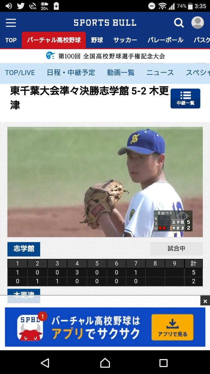 アプリ バーチャル 高校 野球