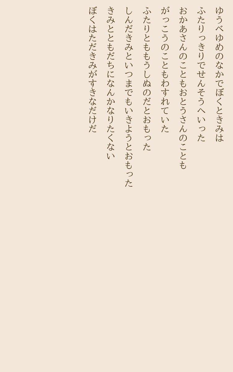 """ももた𓃩 on Twitter: """"谷川俊太郎の『きみ』という詩、書いた本人曰く ..."""
