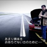 イギリスの車番組は車に興味のない人にも優しい!画面の半分は子猫の映像ww