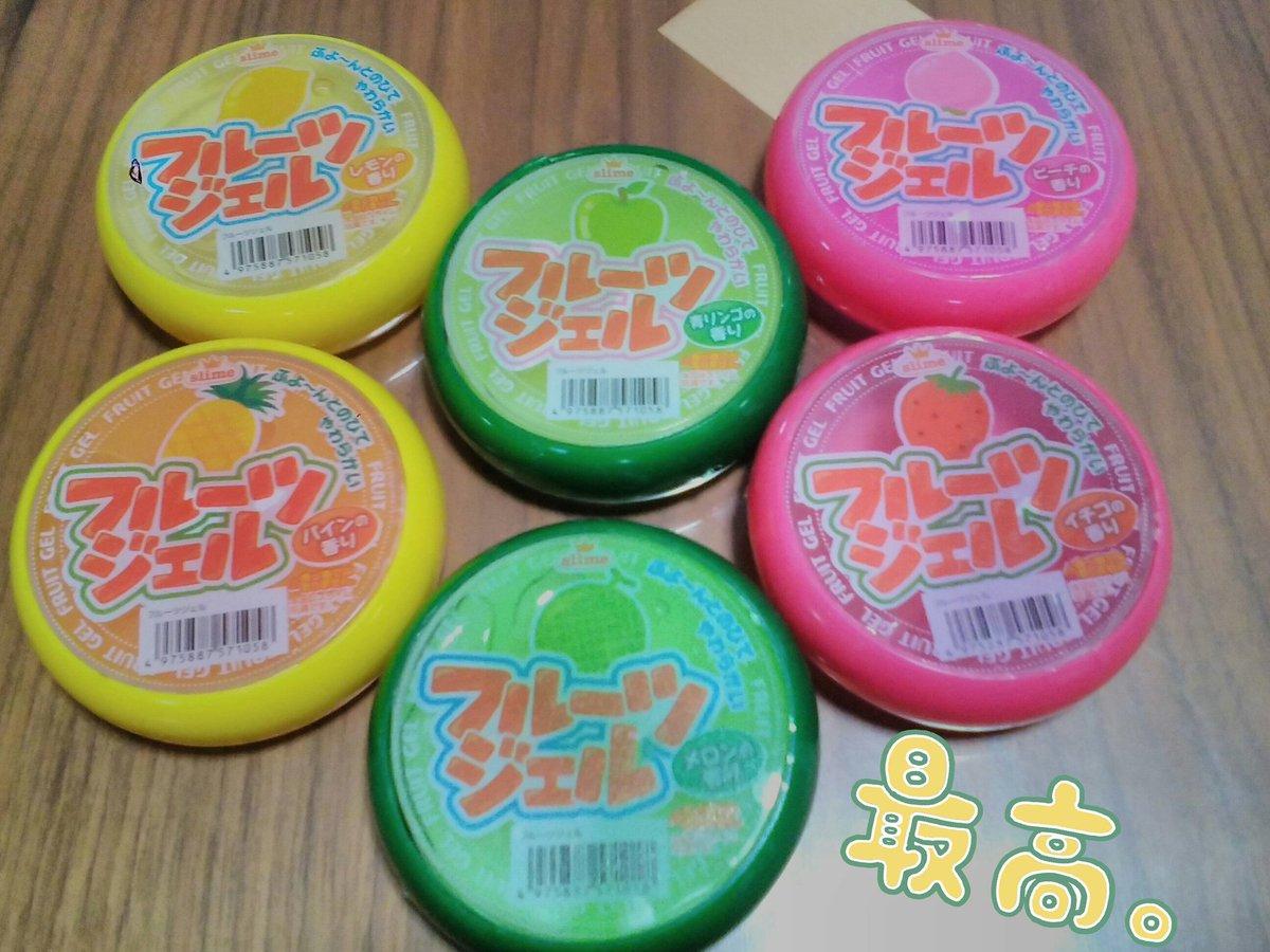 test ツイッターメディア - や、やっと揃ったーーー?(?????)? 前からずっと欲しかったもの!!!! 凄く伸びて柔らかいし、匂いも、ちゃんとフルーツの匂いがして、凄く良い!! ちなみに、私のおすすめは、「レモン??」かな!!      #Seria #フルーツジェル #スライム https://t.co/U1rXkdcX1e