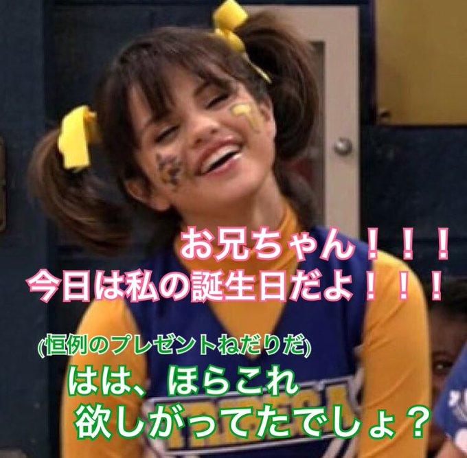Happy Birthday Selena Gomez I LOVE YOU MY GIRL from JAPAN