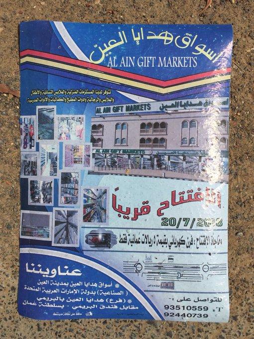 هكذا كانت الصورة..في أغلب حارات #البريمي..تزامنآ مع افتتاح #أسواق_هدايا_العين ..يوم أمس الجمعة.. @mrmwr_alburaimi صورة فوتوغرافية