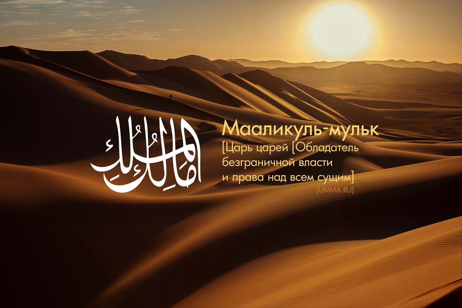 картинки с именами аллаха очень