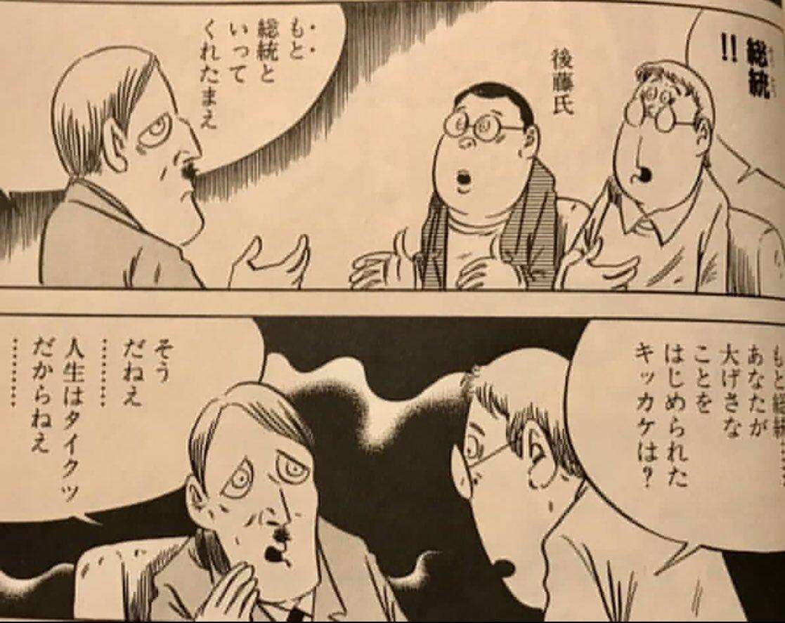 "Twitter पर カラサワ: ""後藤氏は..."