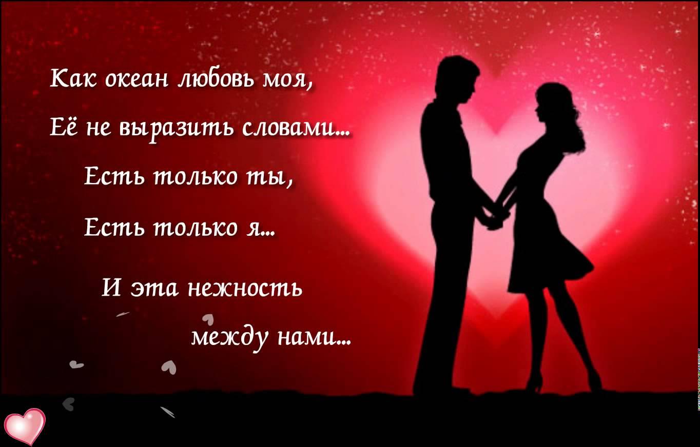 Любовная открытка со словами