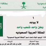 #هويه_الحجاز Twitter Photo