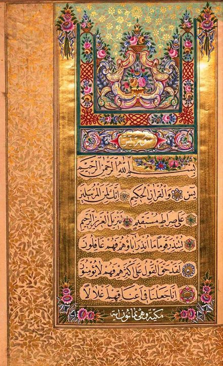 Surah Yasin Page 2 >> Ottoman Imperial Archives On Twitter Quran Page Surah