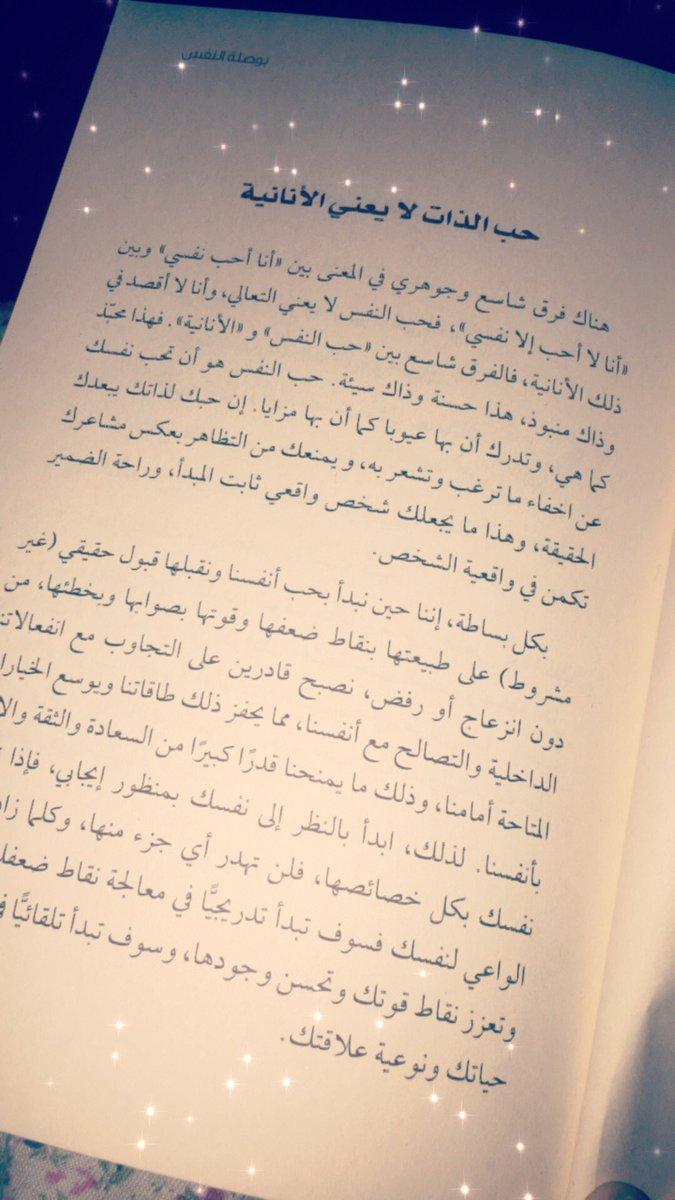 اللهم ارحم جدتي On Twitter حب الذات لايعني الأنانية سهره مع