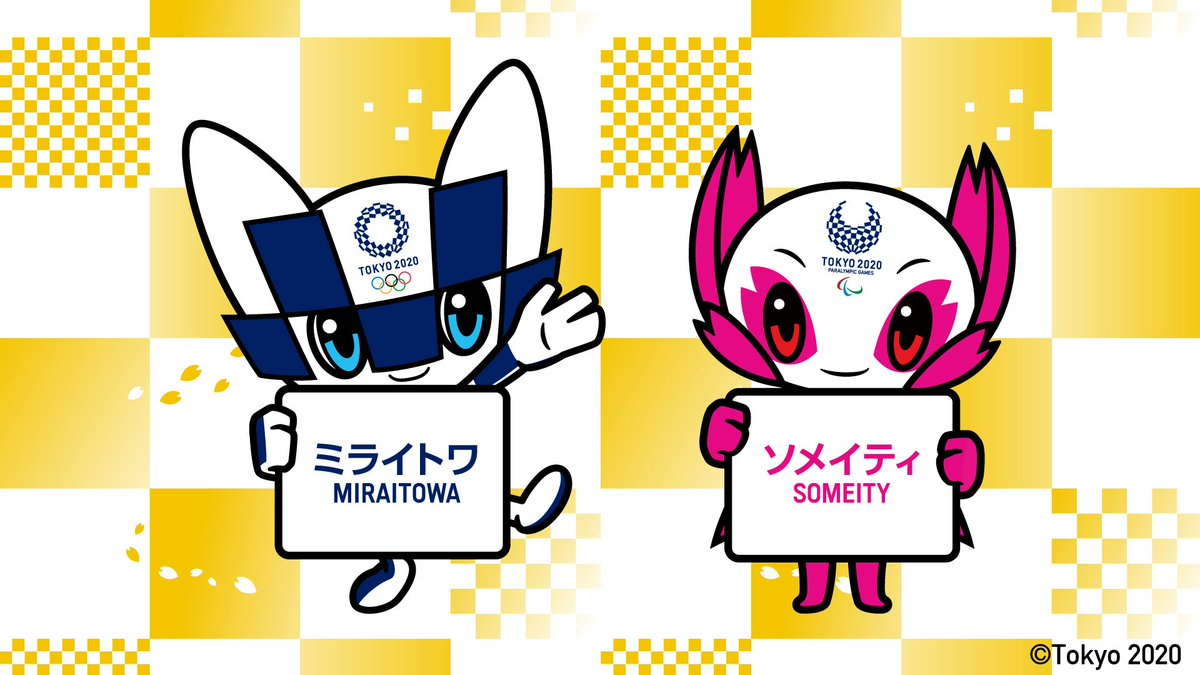 Tokyo 2020's photo on ミライトワ